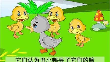 幼儿经典童话故事《丑小鸭》
