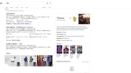 谷歌搜索之灭霸彩蛋