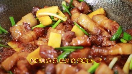 安徽新东方之春笋烧肉无LOGO