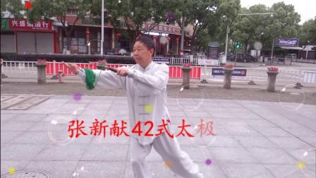 爱剪辑-张新献42式太极剑