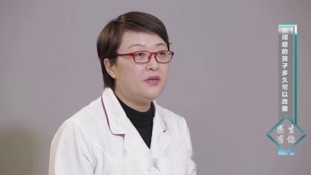 王波医生:小儿自闭症症状能改善吗?多久可以改善