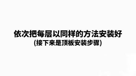 36/40面宽马卡龙/卡通图案/欧式柜子安装视频
