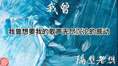《我曾》隔壁老樊___~我曾把完整的镜子打碎_夜晚的枕头都是眼泪(1080p)