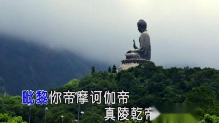 蒲祖光 - 七佛灭罪真言