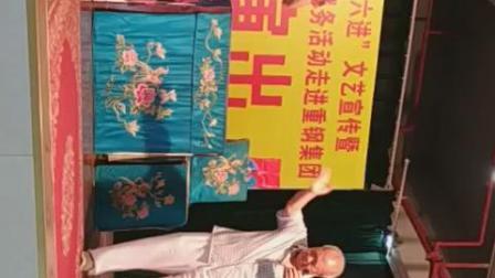 川剧别窑,演员文安清,蒲玉兰 重钢工人文化室演出,冬冬摄制20190427