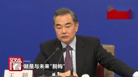这就是中国外交!300秒看外长王毅答中外记者提问,霸气十足!