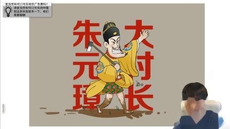 2019-04-27 大村长朱元璋2 明教