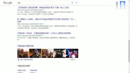 """谷歌浏览器""""灭霸""""彩蛋 搜索结果消失一半"""