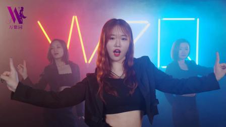 流行韩舞万紫园爵士舞教练班舞蹈MV