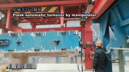 江阴市铸造设备厂V法机械手