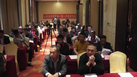 山东省鸡西商会一届一次会员大会