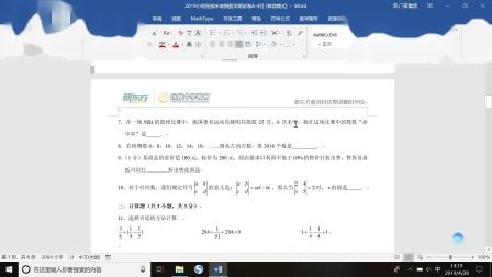 襄阳新东方小初衔接数学测试A-4月