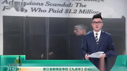 花808万进耶鲁!21岁中国女孩卷入美国大学招生舞弊案
