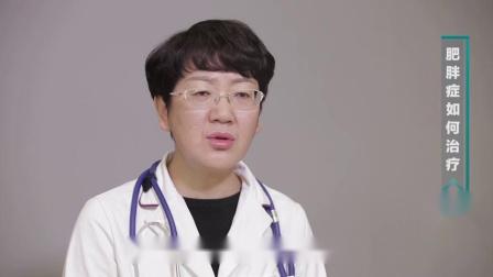 李萍医生:小儿肥胖症如何治疗?