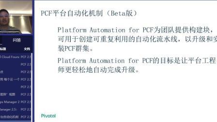 支持Istio的新一代PasS平台新功能详解-Pivotal 于澎