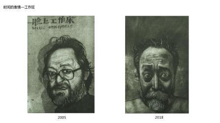 铜版组画-时间的表情