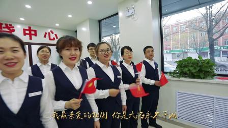 《我和我的祖国》中国工商银行七台河分行