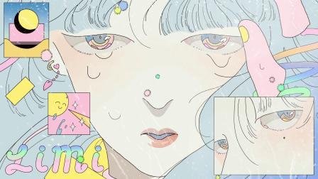Limi《我的夜晚是不是你的白天》官方歌词版MV