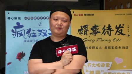 开心麻花导演刘坤爱情观:看了《婿事待发》《疯狂双子星》就知道
