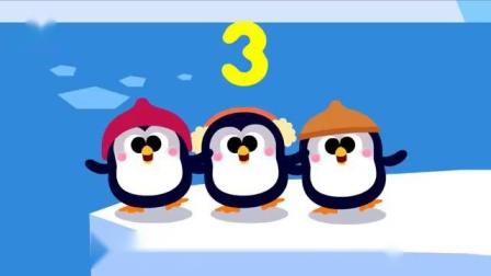 1 to 10 penguins-1到10只企鹅-Daring Panda Kids English Learning Center-Kids English