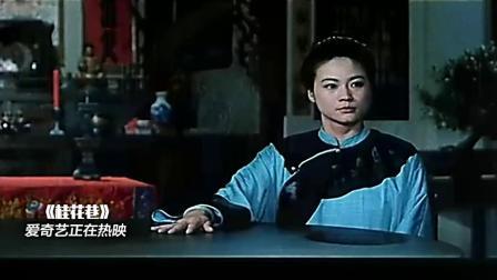 桂花巷(片段)少奶奶禁止吹箫玩乐放荡