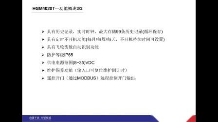 HGM4020T产品介绍