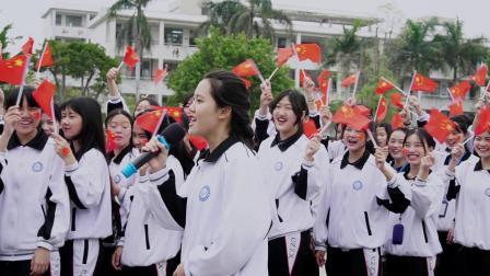 潮州市职业技术学校《我和我的祖国》