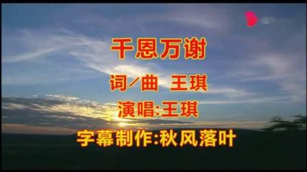 风景视频歌曲【千恩万谢】演唱:王琪 制作:秋风落叶