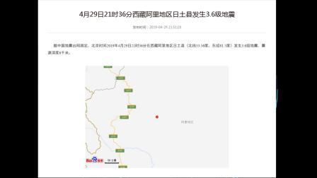 阿里地区日土县发生3.6级地震