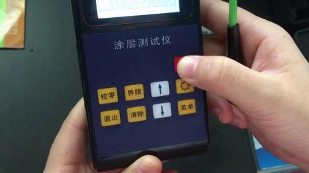 涂层测厚仪leeb21055微米一试片校准法
