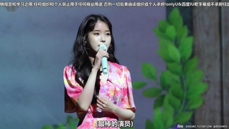 【IU】【onlyU字幕组】190428 sudden attack FM talk 中字