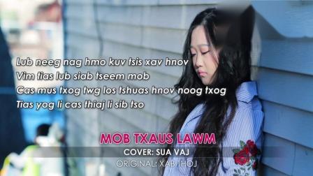 苗族歌曲Sua Vaj_mob txaus lawm
