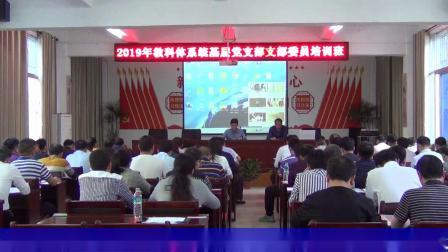 资溪县教科体局党委举办基层党支部支部培训大会