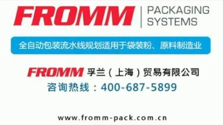 【FROMM 孚兰包装】专业包装流水线规划适用于面粉、奶粉、肥料等袋装制造业