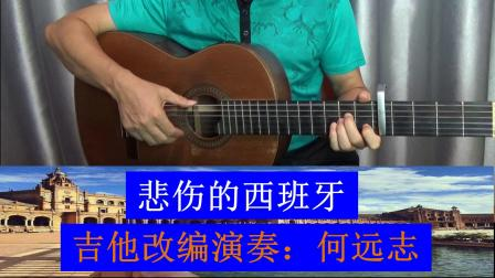GuitarManH-----弗拉门戈版的《悲伤的西班牙》吉他独奏