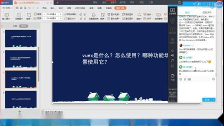 千锋web前端教程:第03集 VueX是什么?怎么使用?哪种功能场景使用它?(2)