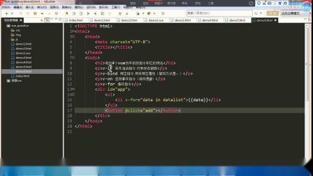 千锋web前端教程:第03集 说出4个vue当中的指令以及用法