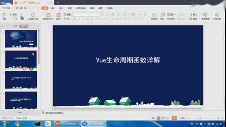 千锋web前端教程:第07集 关于Vue
