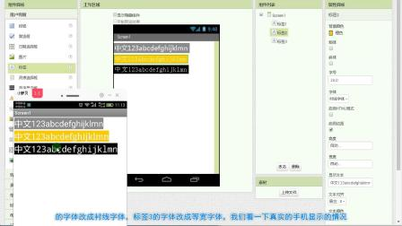 App Inventor手机编程:标签属性讲解