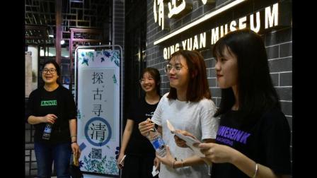 清远职业技术学院18国贸1班团日活动