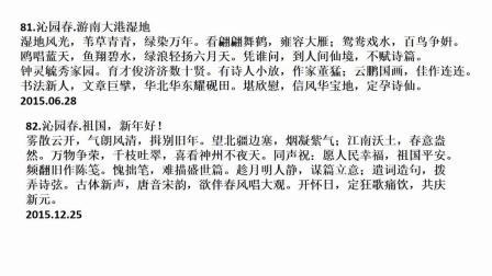 渤海闲人配乐诗集(中)