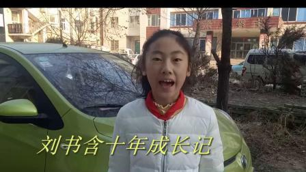 刘书含十岁成长记