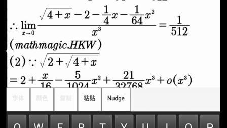 sqrt根号狂魔海离薇泰勒公式天下第一编辑器输入错误求极限