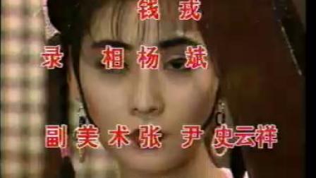 梁山奇情1992片尾曲