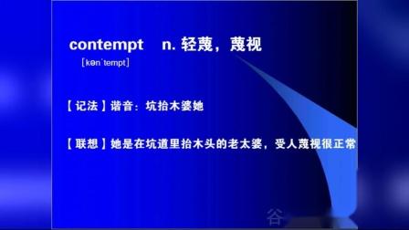 背英语单词的好方法视频快速记单词的简单技巧魔方格单词速记contempt