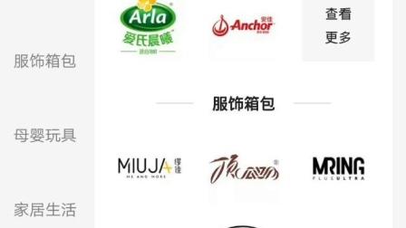 云集大品牌微店专栏