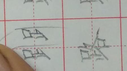舌字旁,足字旁,耳字旁的书写方法