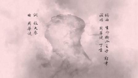 周華健 & 丁噹 - 深眸一望
