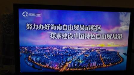 海南电视台换台标20190502
