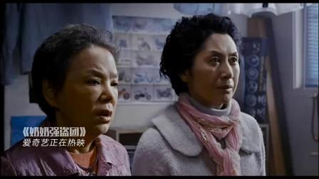 奶奶强盗团(片段)国民奶奶为当强盗竟以死相逼